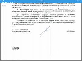 1.5 месяца нет воды в д.Каменки Сергиево-Посадского района