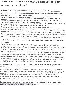 Улицкая