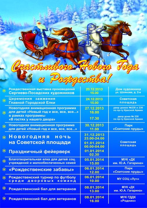 Новый год рождество мероприятия планы